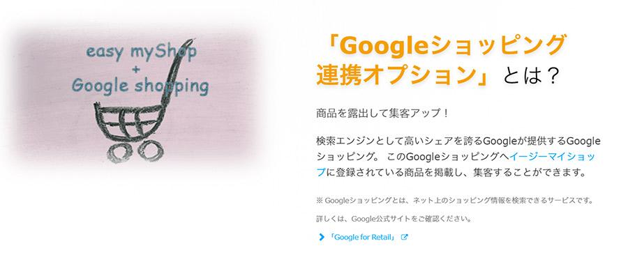 イージーマイショップのGoogleショッピング連携オプション