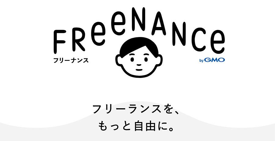 FREENANCE(フリーナンス)のメリット