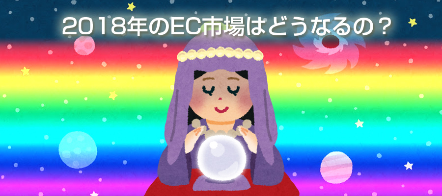 2018年のEC市場を現役店長が大予想!