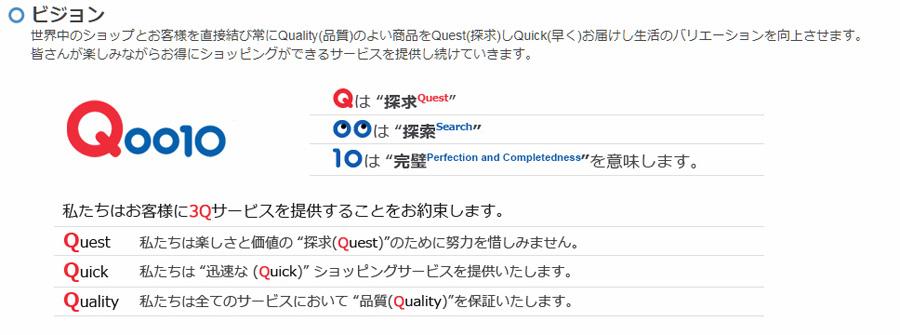 Qoo10(キューテン)がeBay(イーベイ)に買収