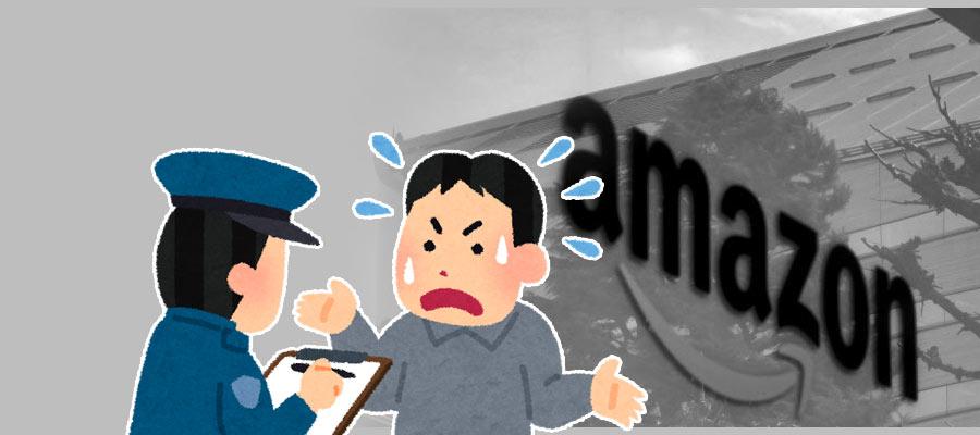 アマゾンに立ち入り検査!取引先への協力金要求が原因?独禁法違反?