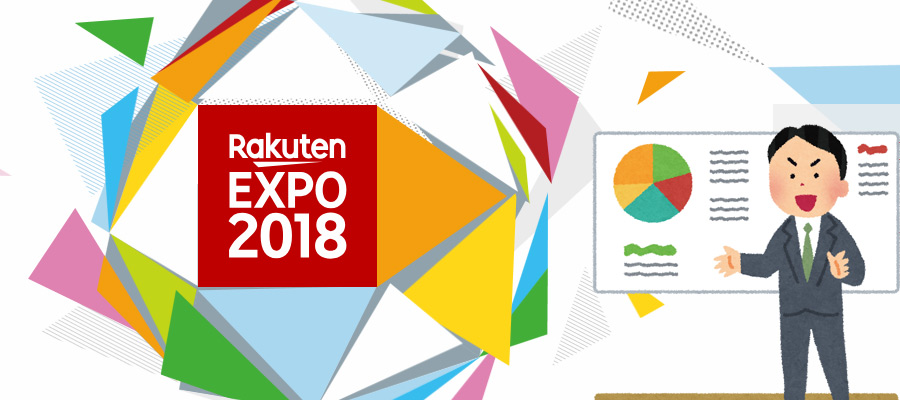 楽天EXPO2018で商品ガイドラインの必須化