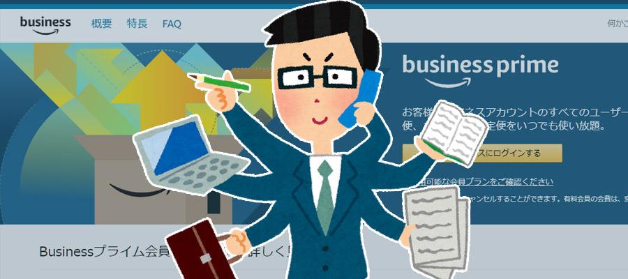 Businessプライム