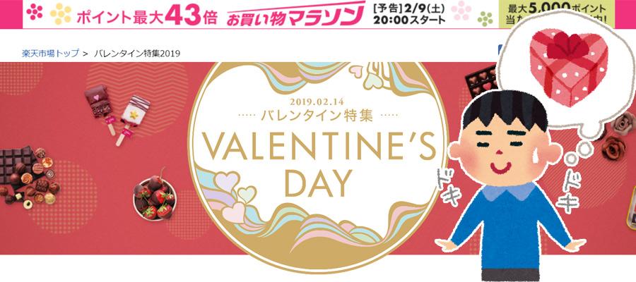 楽天市場バレンタイン