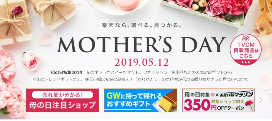 楽天市場は母の日のプレゼント商戦