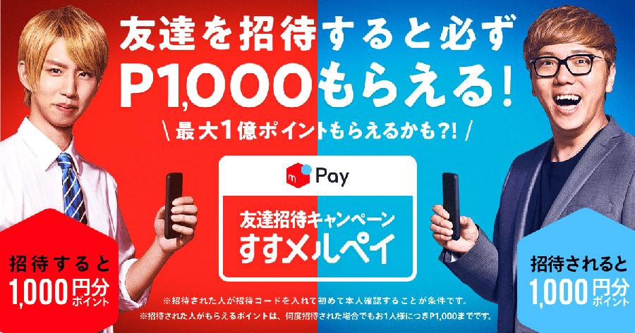 メルカリのメルペイが友達紹介で1000P還元!すすメルペイキャンペーン開始!