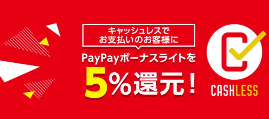 ヤフーショッピングとPayPayモールでも5%のキャッシュレス還元開始!