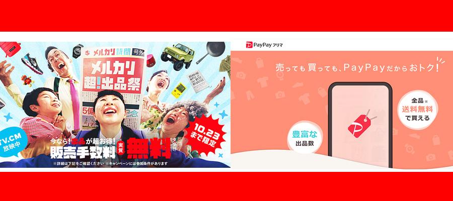PayPayフリマのリリースとメルカリ超出品祭が激突!