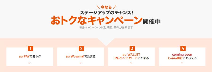 au Wowma!で2020年2月までポイント20%還元キャンペーン開催!