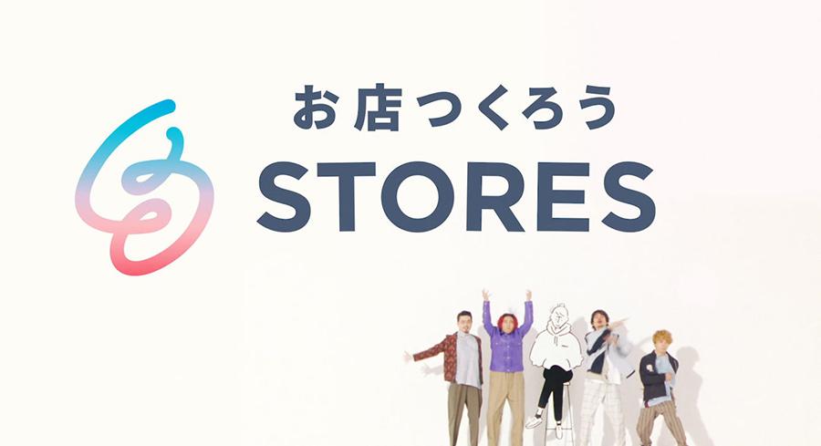 インスタントECサービスのSTORESがテレビコマーシャル開始!