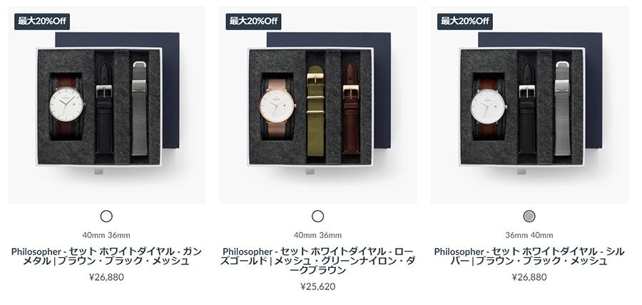 バレンタインギフトにネット通販で買えるnordgreenの腕時計の評判はいいの?