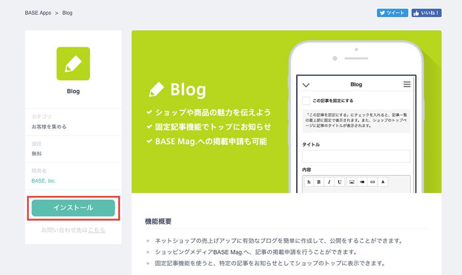 BASEでアクセスが少ないと集客にお悩みの方はBLOG app を使っていますか?