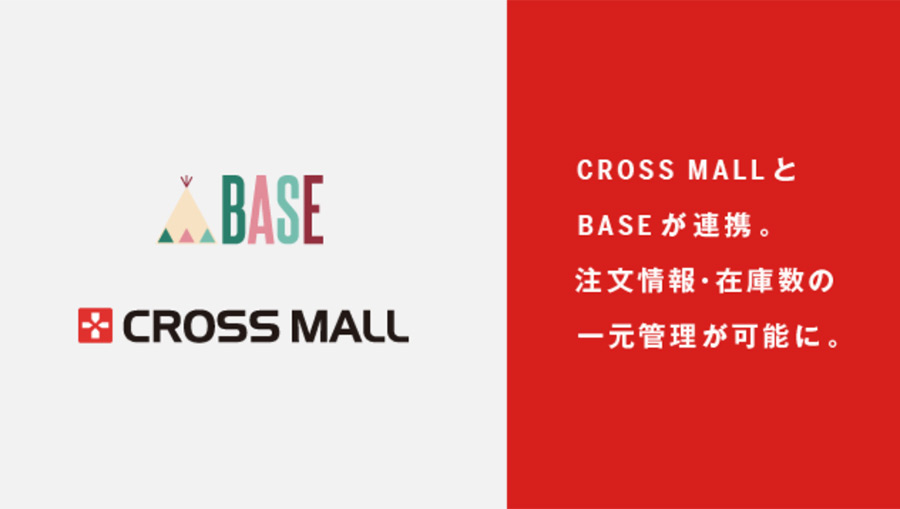 CROSS MALLがネットショップ作成サービスBASEと注文情報と在庫数のサービス連携に対応開始!