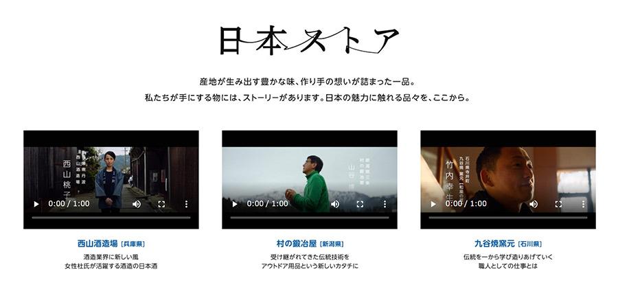 Amazonの「日本ストア」は楽天市場を超えるか?産地の商品をストーリー仕立てで紹介!