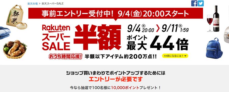 楽天市場で秋の楽天スーパーセールが9月4日からスタート!ポイント最大44倍!