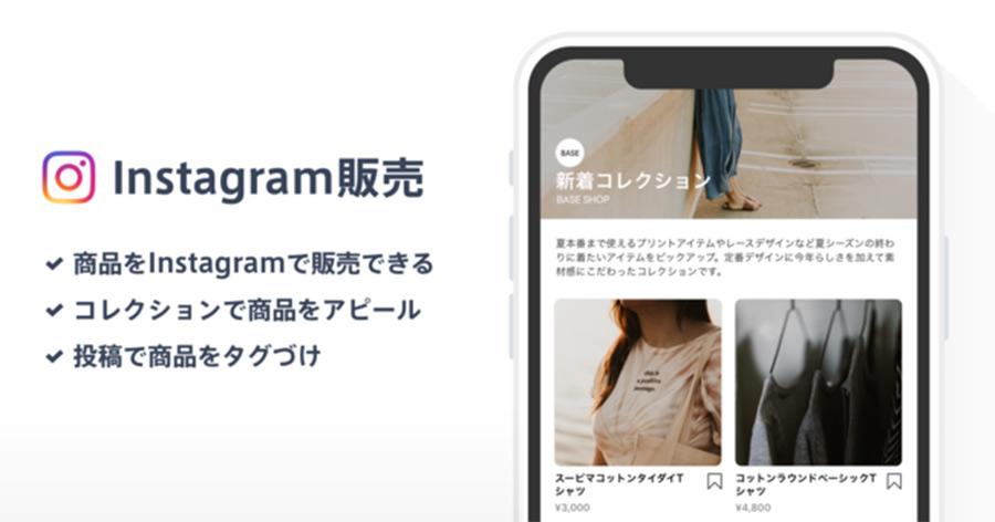ネットショップのBASEがFacebookショップ機能に対応し、今秋に「Instagram販売 App」をアップデート!
