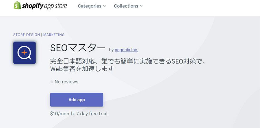 negociaがShopify向け初の日本語SEOアプリ「SEOマスター」をリリース