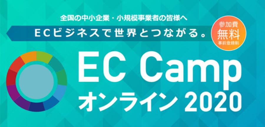 ECビジネスの大イベント「EC Camp」にShopifyが出展決定!