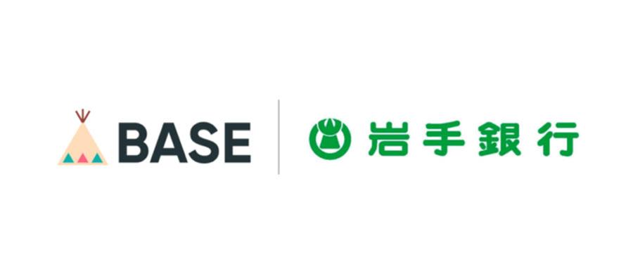 無料ネットショップBASE(ベイス)が岩手銀行と業務提携を開始!