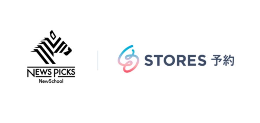 経済メディアのNewsPicksがSTORES予約(ストアーズ 予約)を採用!