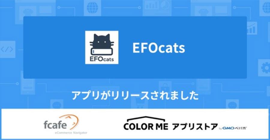 カラーミーショップでかご落ち防止アプリ「EFOcats for カラーミーショップ」がリリース!