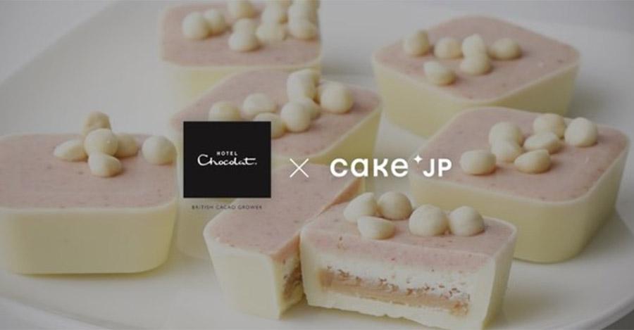 ケーキ専門通販サイトCake.jpにイギリスの国民的チョコレートブランド「ホテルショコラ」が出店