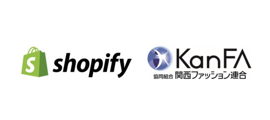 ShopifyがKanFA主催のアパレル・ファッション事業者に向けた無料オンラインセミナーを開催!