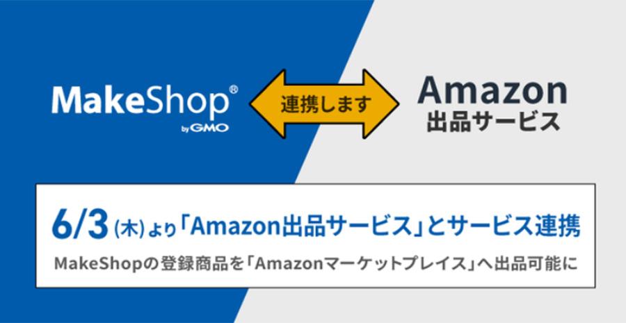 Makeshop(メイクショップ)が2021年6月3日より「Amazon出品サービス」とサービス連携開始