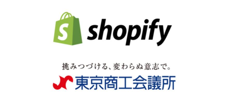 Shopify(ショッピファイ)が中小企業の自社越境ECサイト構築に向けた無料オンラインセミナーに登壇決定
