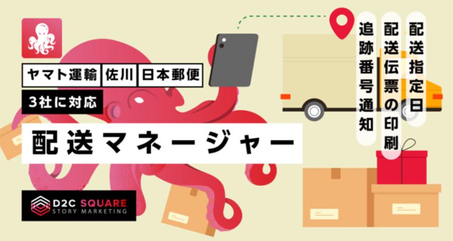 Shopify(ショッピファイ)の配送伝票連携アプリがカシミラに譲渡。業界初の無料プランがある「配送マネージャー」としてリリース