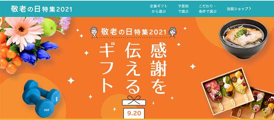 楽天市場で敬老の日特集2021の特設ページが開設。今年の敬老の日の傾向とは?