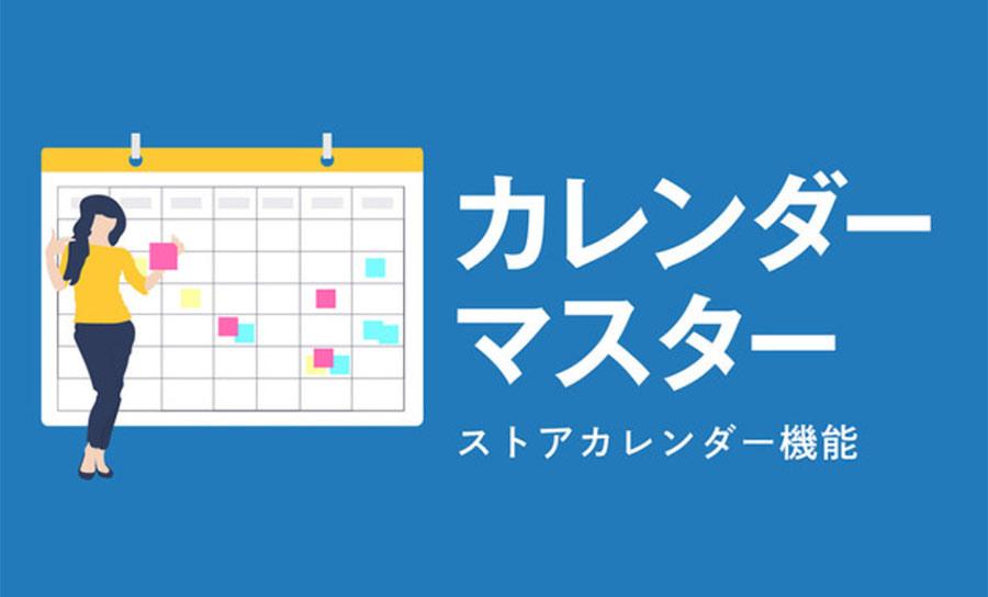 Shopifyアプリ「カレンダーマスター」にイベント情報や休日情報を表示できる「ストアカレンダー」機能が追加