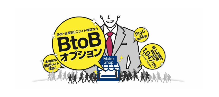Makeshopで会員制卸サイトが作れる!BtoBオプションのメリットと費用