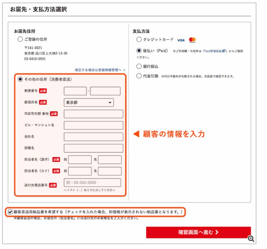 NETSEA(ネッシー)でドロップシッピングが可能となる消費者直送可能商材