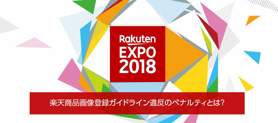 楽天EXPO2018レポート!商品画像登録ガイドラインの必須化の時期と違反時のペナルティとは?