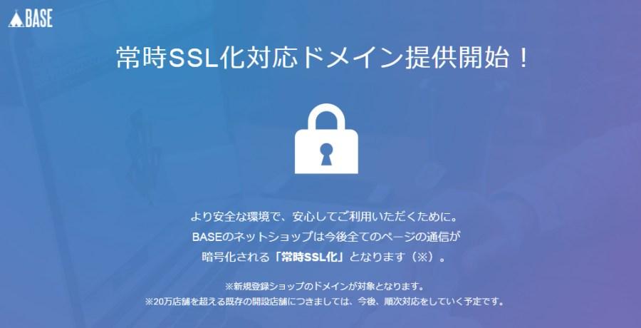 BASEの常時SSL