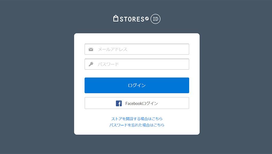 STORESのログインページ