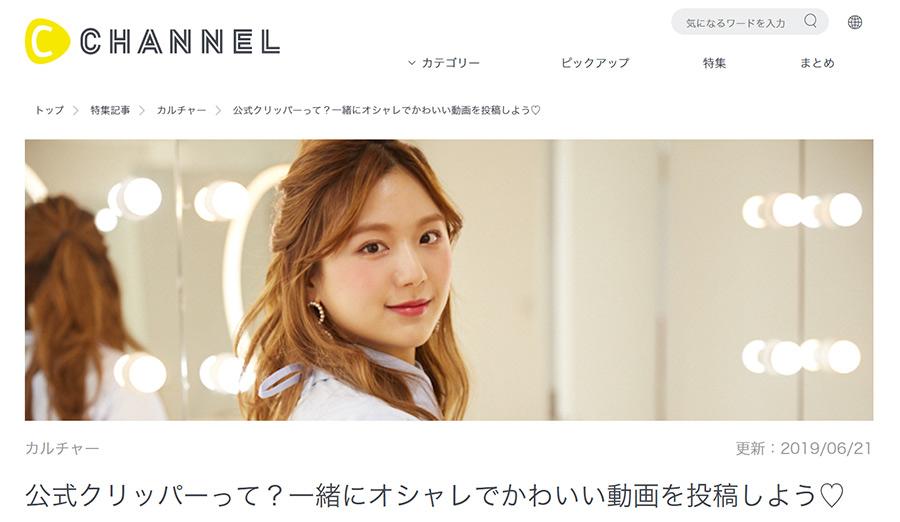 STORES.jpとCCHANNEL