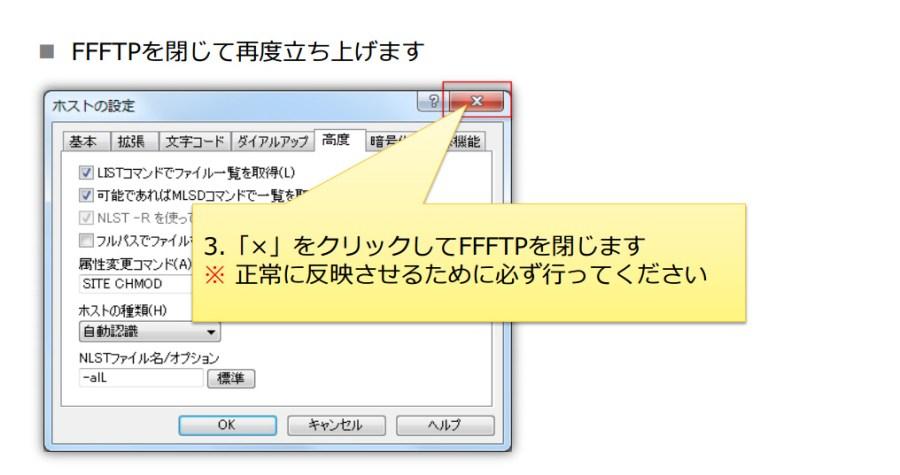 wowmaFTP接続手順