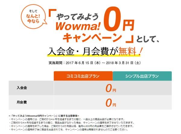 WowmaのSEO対策