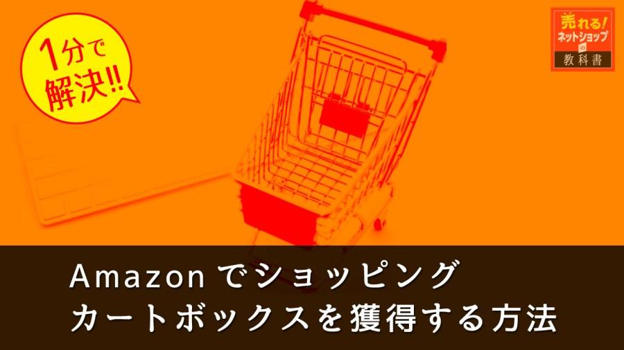 【現役店長が教える】Amazonのカート獲得方法