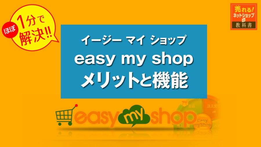 easymyshop(イージーマイショップ)出店の評判とメリット・デメリットを徹底考察