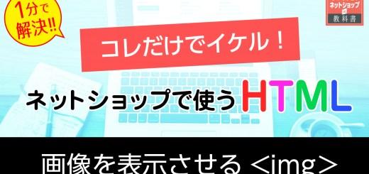 ネットショップのHTML