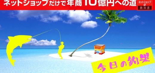 ネットショップで10億円