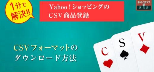 yahooショッピングCSVダウンロード方法