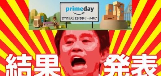 Amazonプライムデー結果