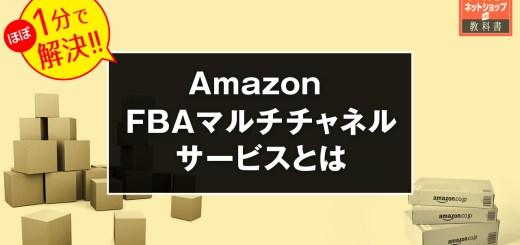 fbaマルチチャネルとは