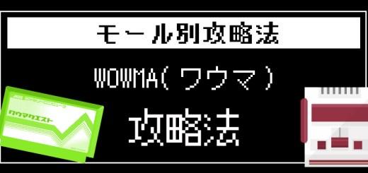 wowma攻略法