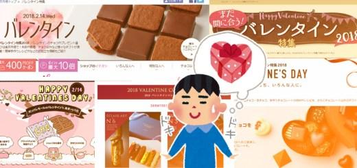 モール別バレンタイン特集の比較