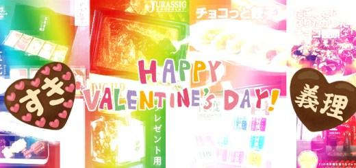 バレンタイン面白チョコ